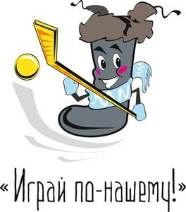 «Хоккей на валенках»