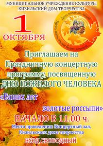 Муниципальное учреждение культуры Кизильского дома творчества приглашает на праздничную концертную программу, посвященную ДНЮ ПОЖИЛОГО ЧЕЛОВЕКА.