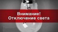 Плановое отключение электроэнергии 20, 21 октября 2021 г. ! Единая диспетчерская дежурная служба тел.: +7-35155-3-09-75