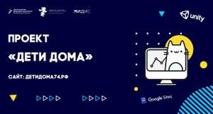 Школьников Южного Урала приглашают на бесплатные онлайн-курсы по разработке сайтов и компьютерных игр