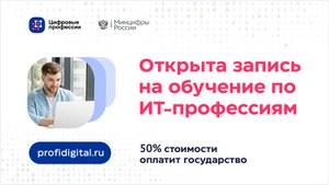 Южноуральцы смогут освоить цифровые профессии с 50%-ной скидкой