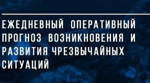 Ежедневный оперативный прогноз  возникновения чрезвычайных ситуаций на территории Челябинской области на 28 июля 2021 года