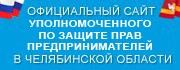 Официальный сайт Уполномоченного по защите прав предпринимателей в Челябинской области