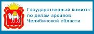 95 лет Архивной службе Челябинской области