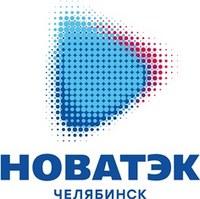 НОВАТЭК-Челябинск