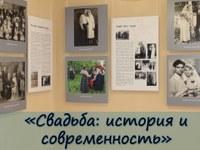 """Выставка """"Свадьба история и современность"""""""