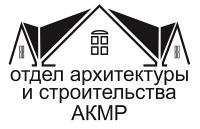 Информация об органе предоставляющего услуги в сфере строительства